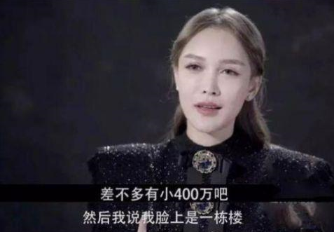 整容达人吴晓辰400万整容 一张脸就是一栋楼