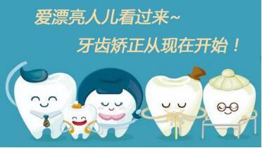 牙齿矫正的好处有哪些  告别层次不齐的丑牙