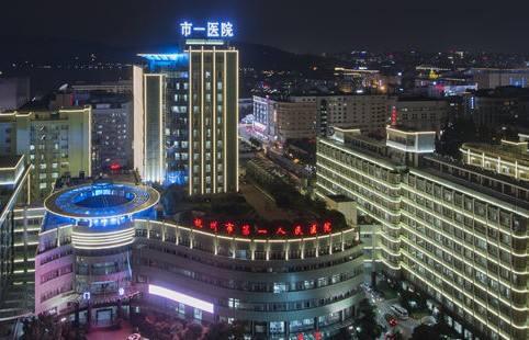 杭州市第一人民医院毛发移植美容整形科