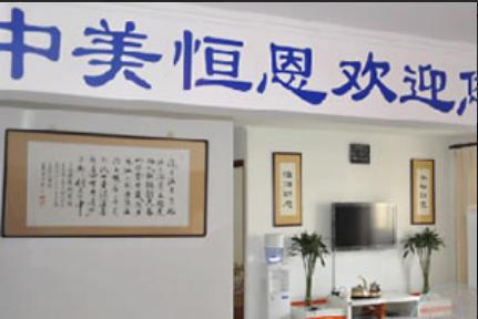 北京中美恒恩国际植发美容整形医院