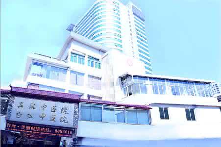 福州台江中医院毛发种植美容整形科