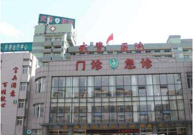 武警辽宁省总队医院植发美容整形科