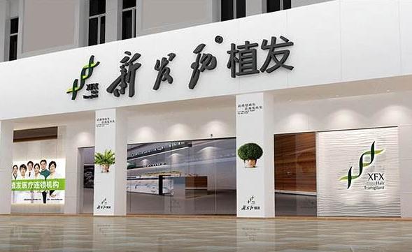 广州新发现植发美容整形医院