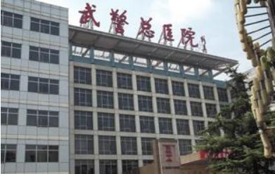 武汉武总植发医疗美容整形医院