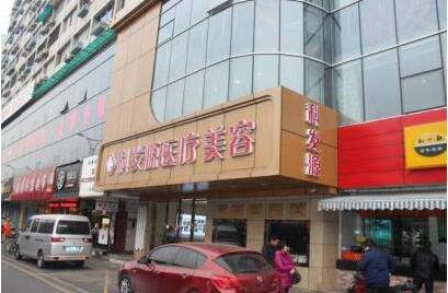 杭州科发源植发美容整形医院