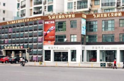 上海科发源植发美容整形医院