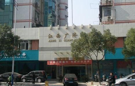 江西广济医院毛发移植美容整形科