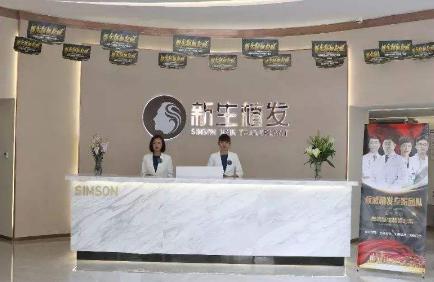 武汉新生毛发种植美容整形医院