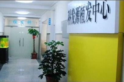 哈尔滨科发源植发美容整形医院