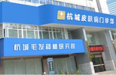 杭州杭城植发美容整形医院