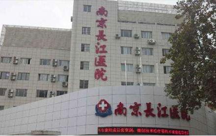 南京长江医院新生植发美容整形医院