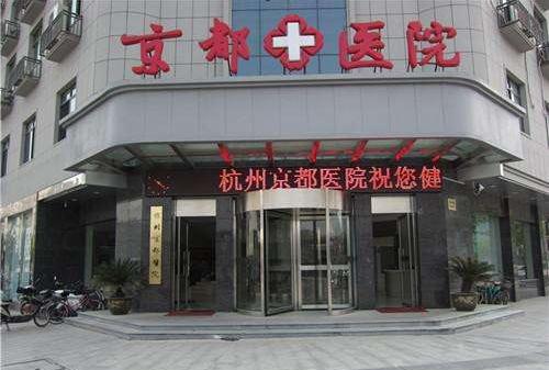 杭州京都医院毛发种植美容整形科