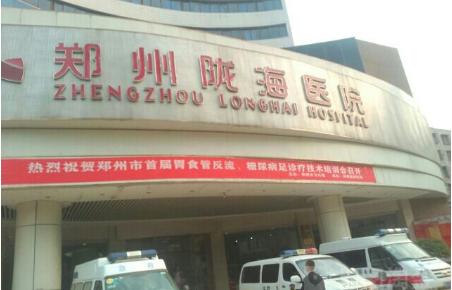 郑州陇海医院毛发移植美容整形科