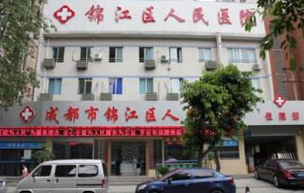 成都市锦江人民医院植发美容整形科