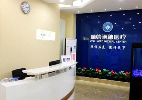 北京植信植发美容整形医院