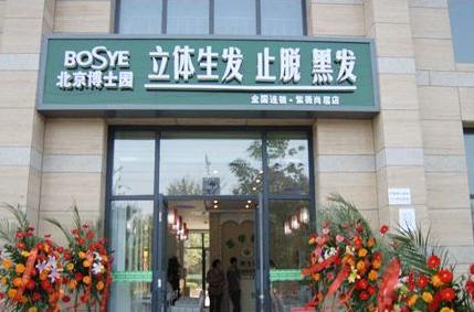 北京博士园毛发移植美容整形医院