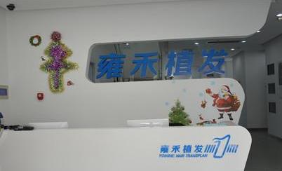 南宁雍禾植发美容整形医院