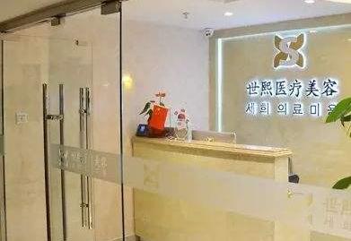 北京世熙医疗美容医院植发科