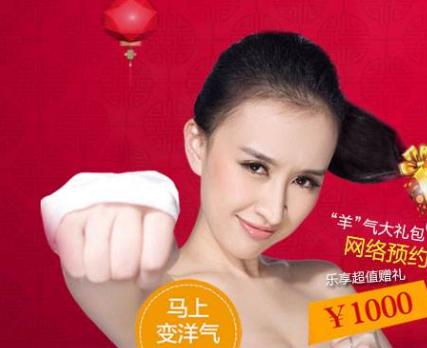 上海愉悦美联臣医疗美容整形医院 整形活动价格表