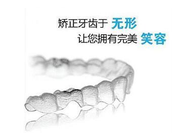 什么是隐形牙齿矫正  隐形整牙需要多少钱