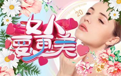 上海伊莱美医疗整形医院 暑期整形活动价格表