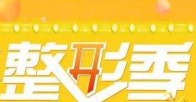 广州壹加壹医疗整形美容医院 整形项目价格表