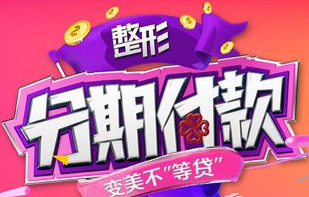 重庆联合丽格医疗整形美容医院 7月份学生季活动