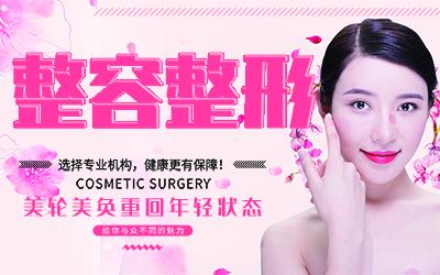 福州名韩医疗整形美容医院 7月份整形价格表全场7.5折