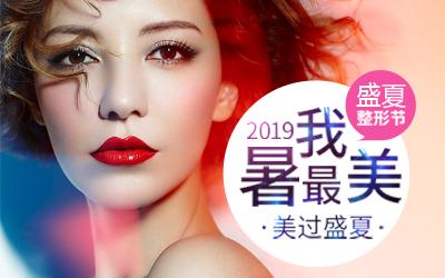 上海玫瑰国际医疗美容整形医院 周年庆促销优惠整形价格表