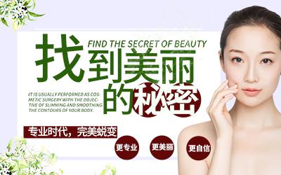 杭州连天美美容医院 改脸型整形/吸脂整形/8月份整形价格表