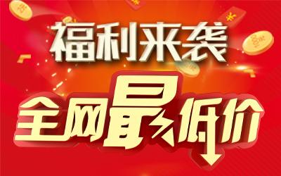 上海玫瑰国际医疗美容整形医院 8月份周年庆促销优惠整形价