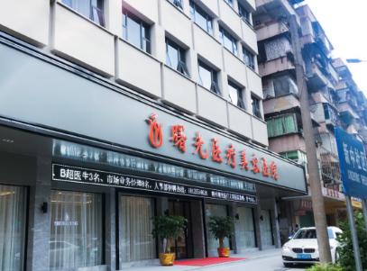 梅州曙光医疗美容整形医院