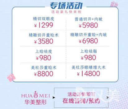 汕头华美整形美容医院  8月份活动整形价格表