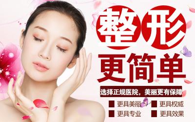 广州荔医美容整形门诊部 9月份整形活动价格表