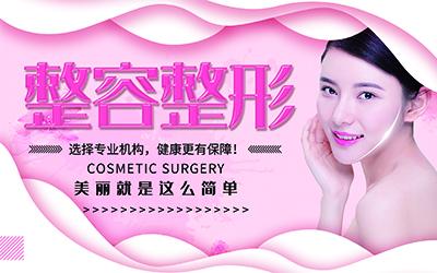 北京美莱医疗美容整形医院 9月份整形活动价格表