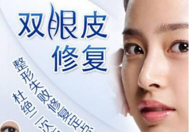 北京爱悦丽格整形医院双眼皮修复手术的效果  价格贵不贵