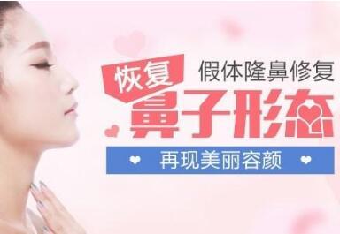 北京克莱美舍张冰洁整形医院隆鼻修复手术优点有哪些呢