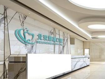 北京维嘉口腔整形医院