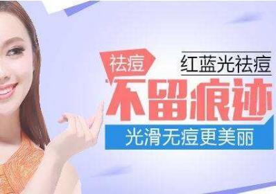 北京四美国际整形医院激光祛痘效果怎么样  价格大概要多少