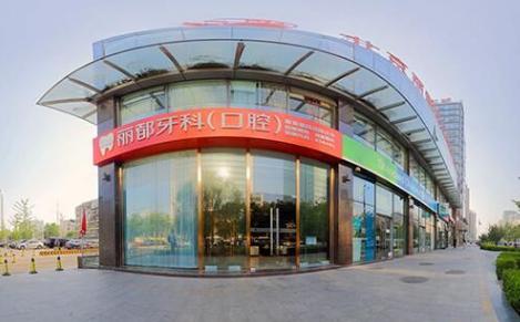 北京丽都医院口腔整形中心