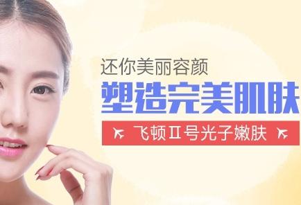 北京光子嫩肤医院哪家好 长虹医院整形科手术需要多少钱