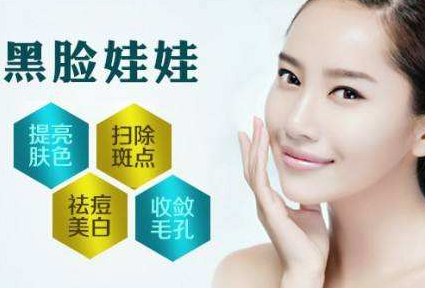 黑脸娃娃碳粉有何作用 北京斯嘉丽整形医院能淡斑抗衰嫩肤