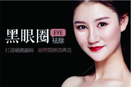 北京哪家整形医院激光祛除黑眼圈效果好 价格贵不贵