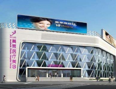 北京美莱整形医院口腔科