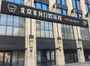 北京非凡口腔门诊部