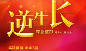 重慶當代整形醫院 9月份整形活動價格表