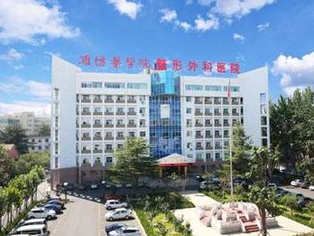 潍坊医学院整形美容外科