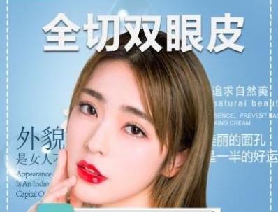 割双眼皮哪种方式好 沧州京美美容医院手术多少钱