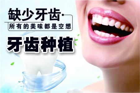 牙齿种植有哪些优势 种植牙安全吗