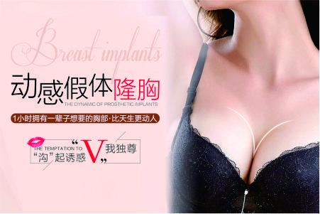 北京假体隆胸价格表 北京哪家整形医院做假体隆胸效果自然